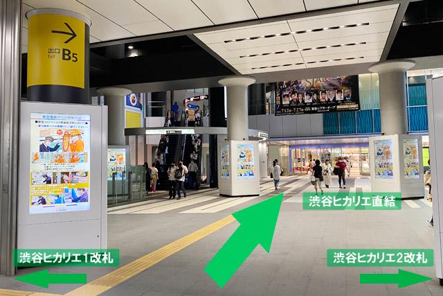 「B5」出口は「渋谷ヒカリエ」に直結しています