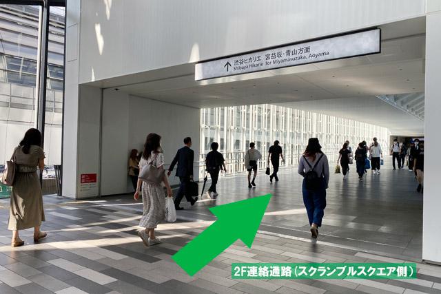 「渋谷ヒカリエ」と「渋谷スクランブルスクエア(東棟)」は2階の連絡通路でつながっています
