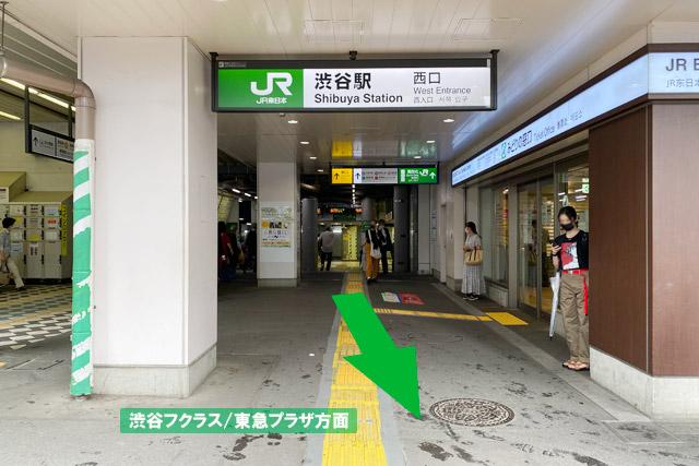 JR西口の目の前が「渋谷フクラス/東急プラザ」