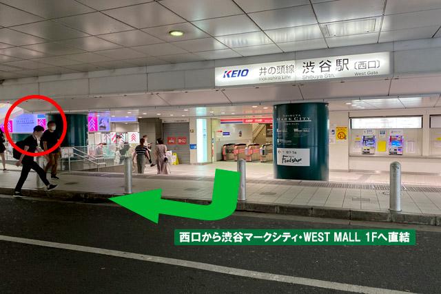 京王井の頭線西口は「WEST MALL 1F」に直結しています