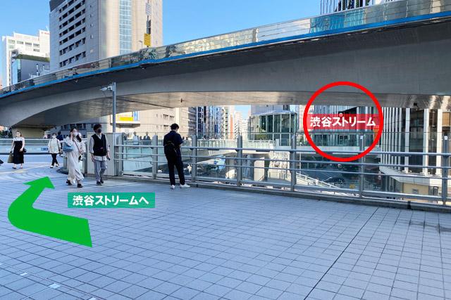 歩道橋へ出たら首都高速の向こう側に「渋谷ストリーム」が見えます