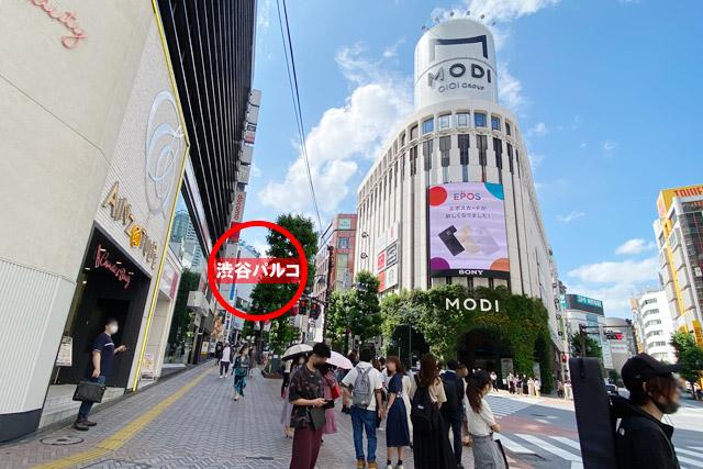「渋谷モディ」まで来れば左奥に「渋谷PARCO」が見えてきます