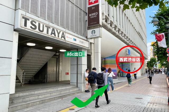 「A6c」出口からのすぐ隣が「西武渋谷店」です