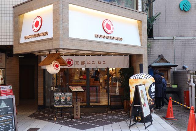 京都ねこねこ四条店 外観