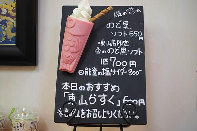 咖啡廳百番屋 東山店