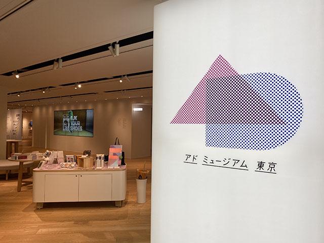 廣告博物館