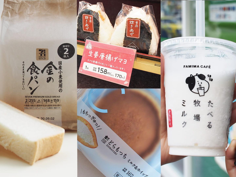 일본의 편의점에서는 무얼 먹을까?
