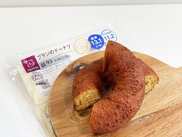 低糖質麵包 甜甜圈 100日圓(含稅)