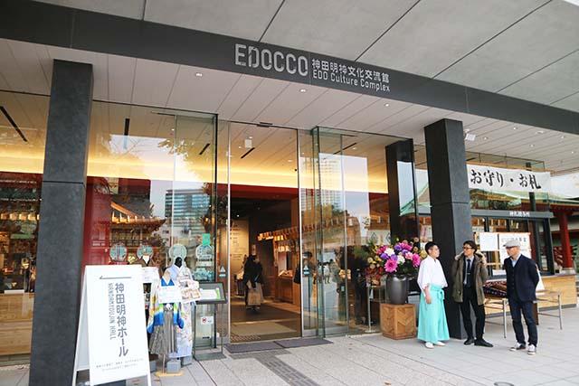 EDOCCO (EDO Culture Complex)
