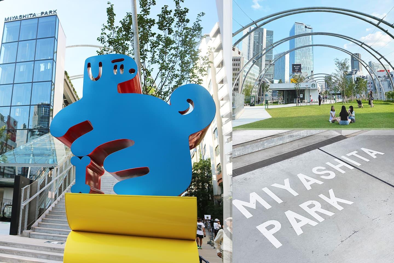 시부야의 새로운 랜드마크, 미야시타 파크의 이색 체험