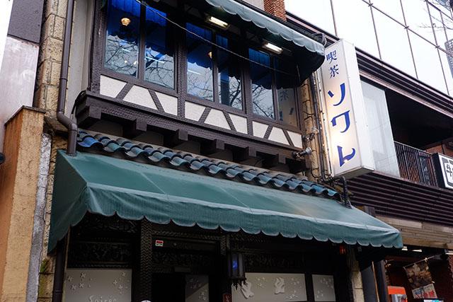 Exterior of Tea Room Soirée