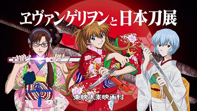 新世紀福音戰士日本刀展覽