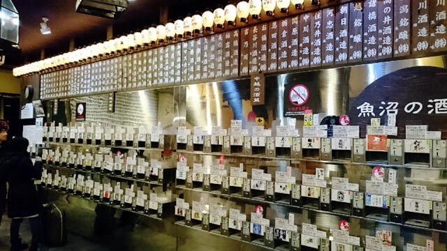 Ponshu Sake Museum