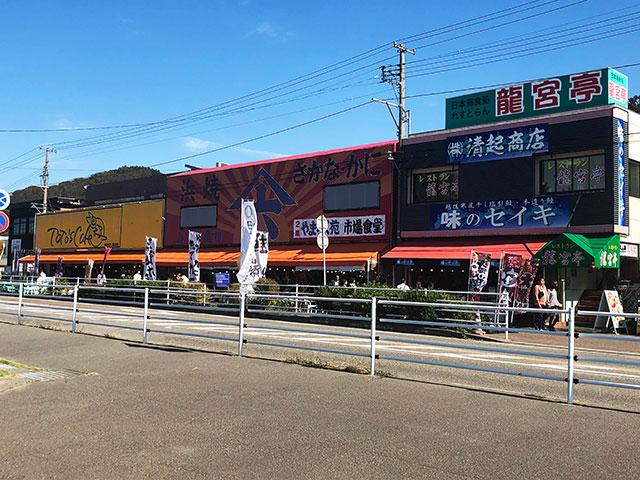 Teradomar Fish Market Street (Sakana no Ameyoko)