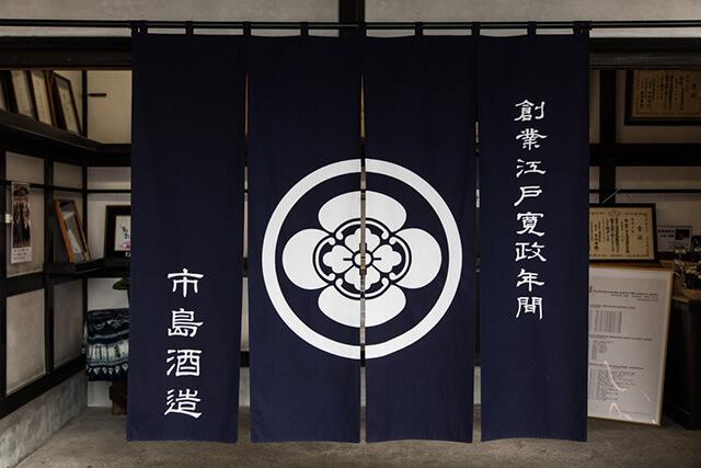 이치시마 주조