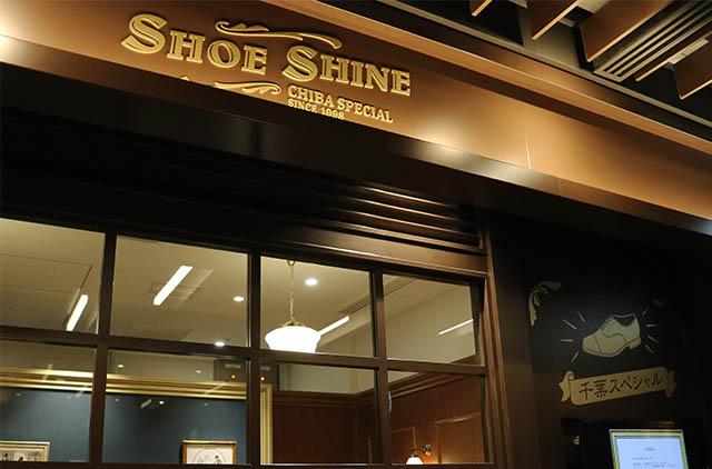 구두닦이 전문숍 SHOE SHINE CHIBA SPEACIAL