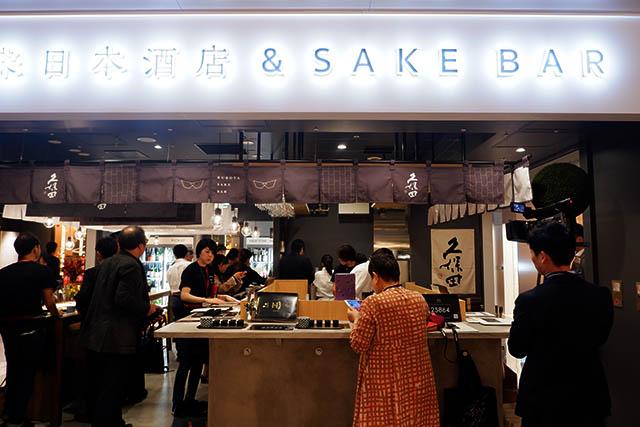 未来日本酒店 SAKE BAR