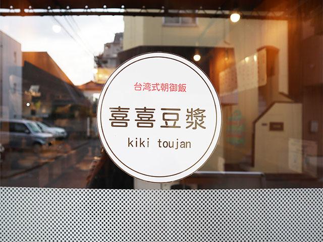 台湾式朝御飯 喜喜豆漿(kiki toujan)