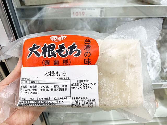 台湾の味 大根餅