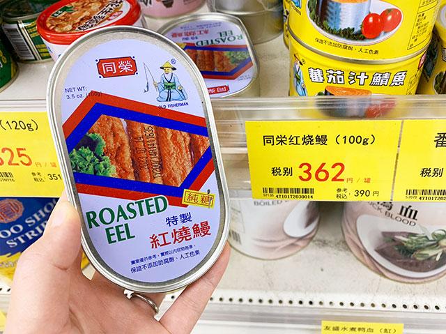 同榮特製紅燒鰻