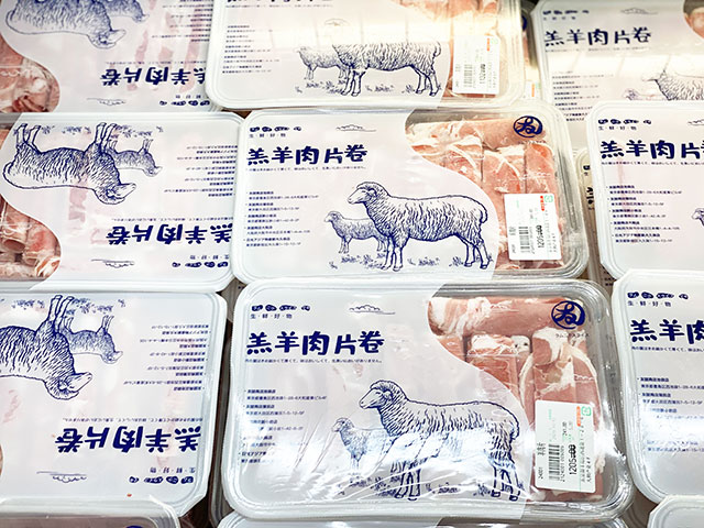 羔羊肉片卷