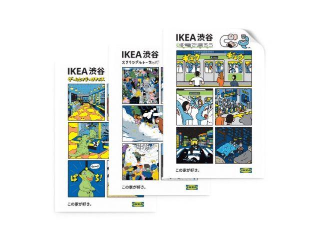 購買3500日圓以上的商品即可獲得「IKEA Family」澀谷限定贈品 :海報