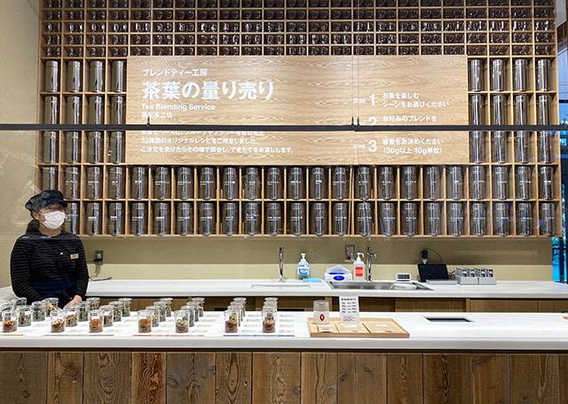 茶葉專門店(ブレンドティー工房)