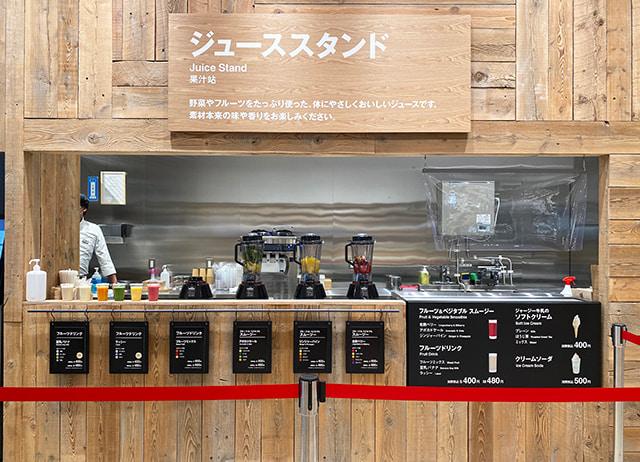 果汁站(ジューススタンド)
