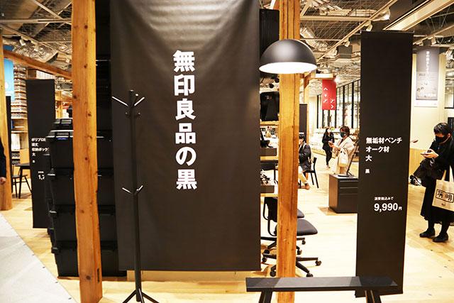 「黒塗装」系列家具