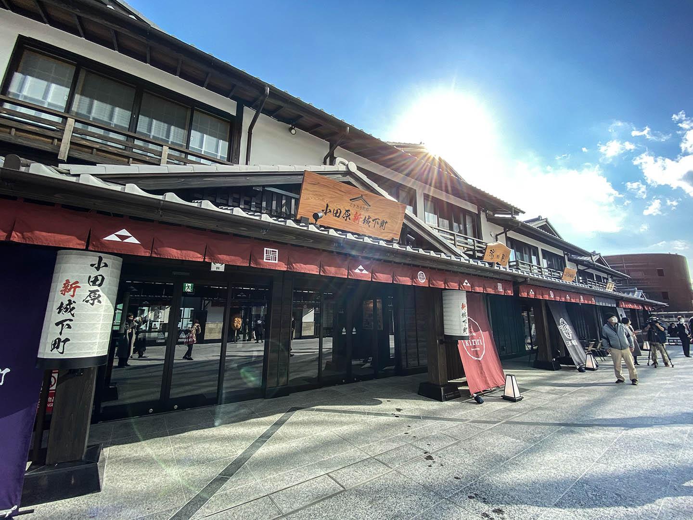 Edo Style Shopping Mall: Minaka Odawara