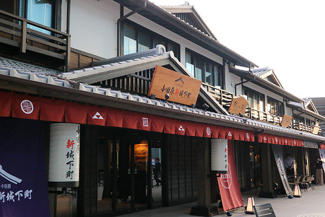 小田原新城下町