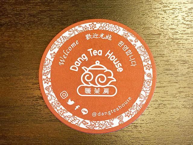 「Dang Tea House 暖茶房」