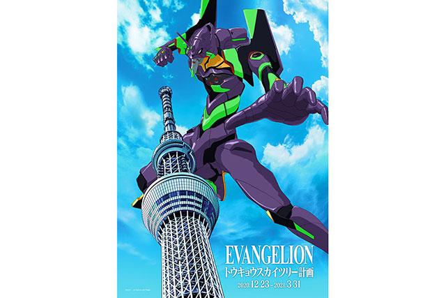 EVANGELION in TOKYO SKYTREE / (C)カラー (C)TOKYO-SKYTREE