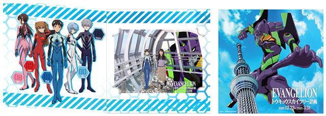 還可以得到原創台紙! / (C)カラー (C)TOKYO-SKYTREE