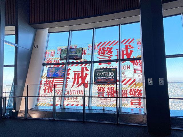 (白天)於天望甲板一部分的觀景窗上還可以看到由NERV本部傳來使徒襲來警報!/ NERV本部警報発令(イメージ) (C)カラー (C)TOKYO-SKYTREE