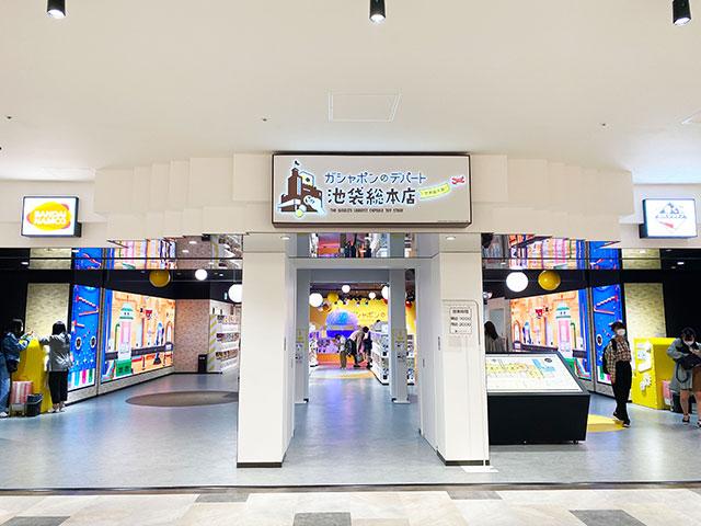 ガシャポンのデパート(Gashapon Department Store)池袋總本店