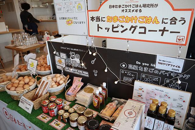 타마고카케고항의 토핑 재료도 가득!
