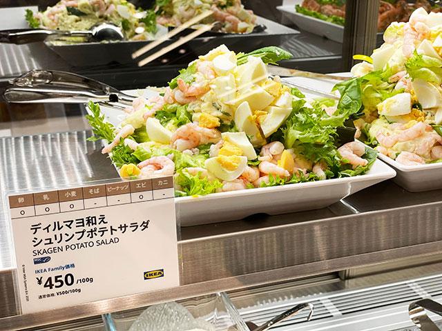 鮮蝦馬鈴薯沙拉450日圓/100g(含稅)