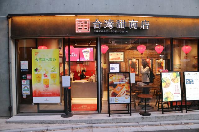 台灣甜商店 表參道旗艦店 外觀