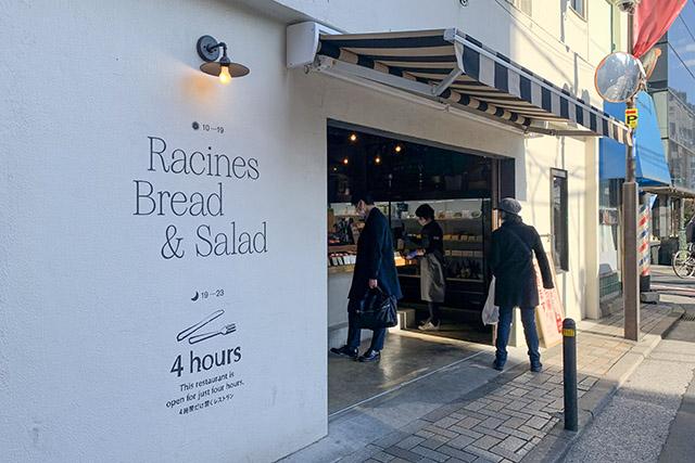 Racine Bread & salad 外觀