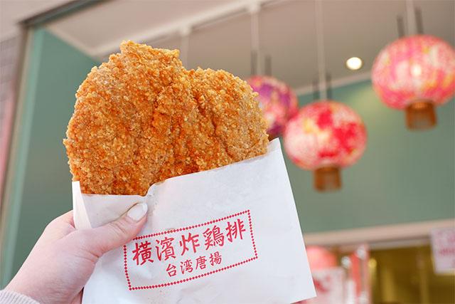 台灣炸雞排 500日圓(含稅) / 個