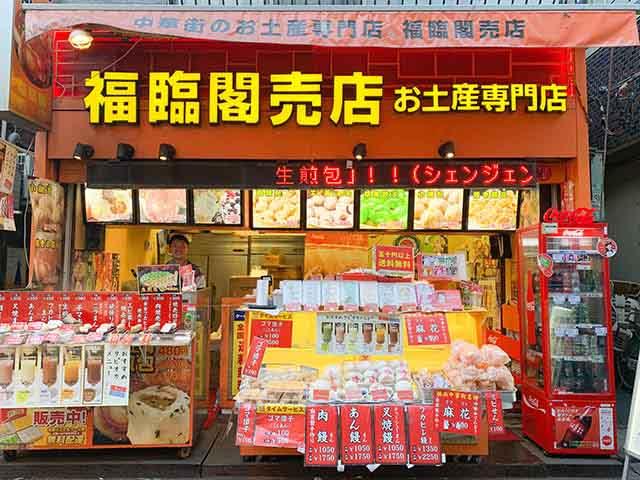福臨閣賣店 外觀