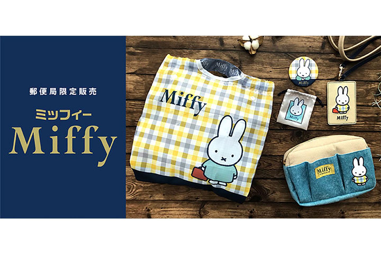 日本郵局推出「米菲兔」周邊商品!成熟又可愛的設計讓粉絲們搶瘋