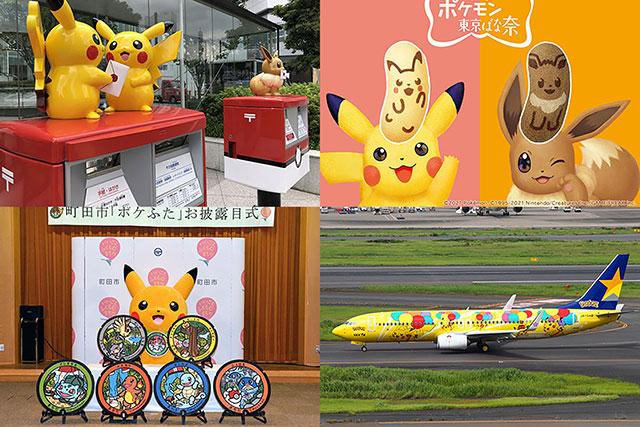 【東京・神奈川】皮卡丘郵筒、人孔蓋、飛機、東京芭娜娜⋯讓我們一起尋找「精靈寶可夢」的蹤跡!