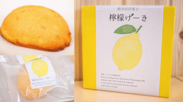 「軽井沢洋菓子 檸檬けーき」6ヶ入 1,200円(税抜)