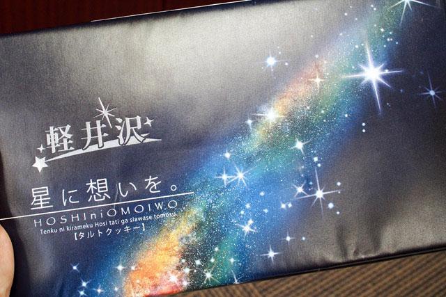 「軽井沢 星に想いを」21個入1080円(税込)