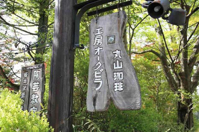 丸山珈琲 軽井沢本店
