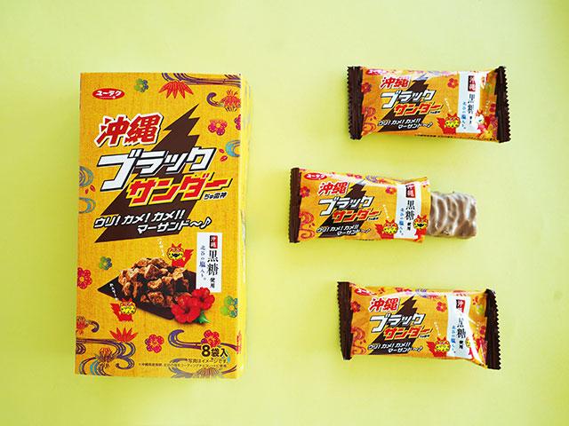 沖縄 ブラックサンダー ちゅ雷神 8本入り 691円(税込)