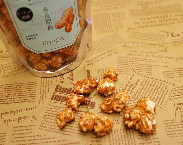 Panari -popcorn crisp 黒糖ピーナッツ味 648円(税込)