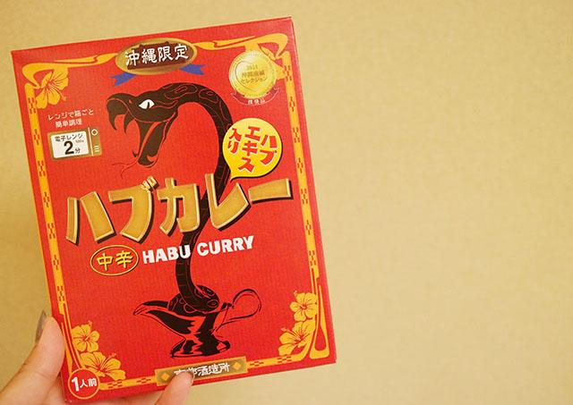 ハブカレー 540円(税込)